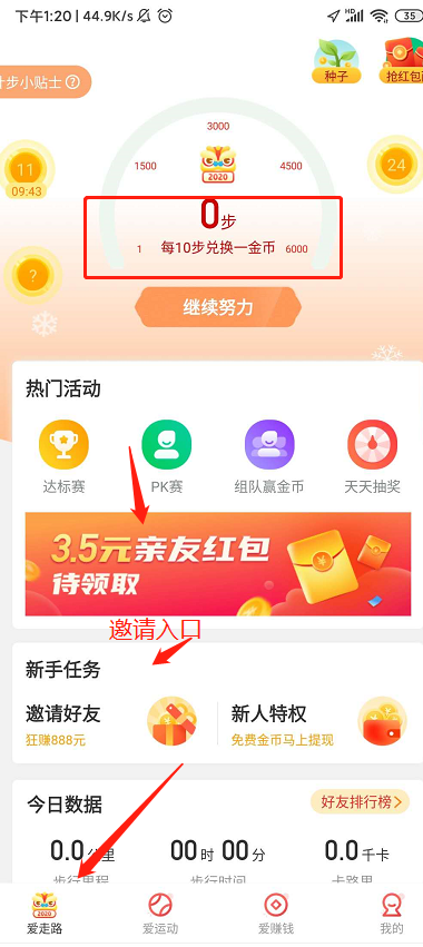 爱走路app:走路赚钱是真的吗?邀请好友微信登入直接奖励1.5元。插图1