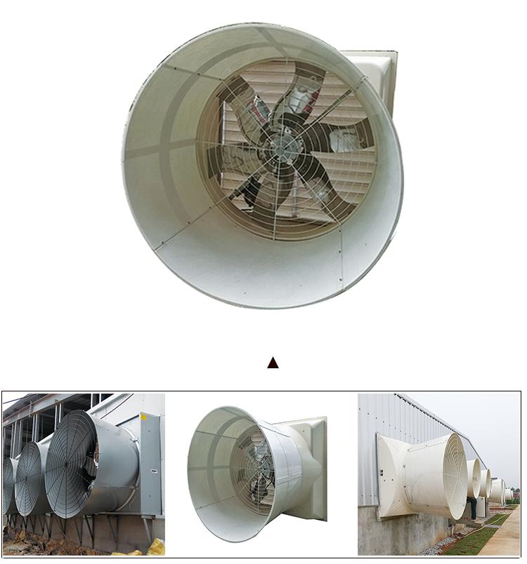 Pig farm ventilation cone exhaust fan large air volume