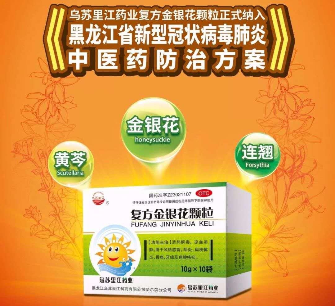 Anti virus Chinese Traditional Medicine Compound Honeysuckle Granules / Compound JINYINHUA Granules