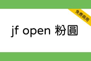 【 jf open 粉圆字体】适合台湾使用者排版、品质良好的开源圆体
