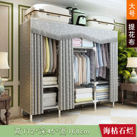Simple Wardrobe Cloth Cabinet Steel Tube Thickening Reinforcement Oxford Cloth Art All Steel Frame portable wardrobe