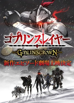 哥布林杀手:哥布林的王冠