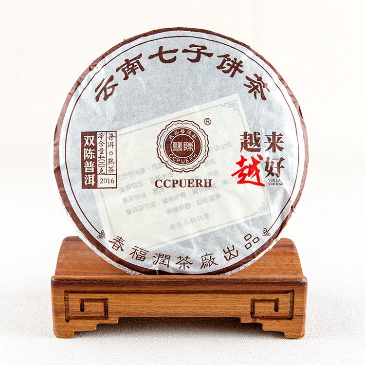 Professional sales refined Chinese tea Yunnan pu-er tea cake - 4uTea | 4uTea.com