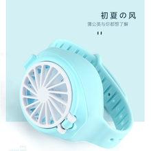 Креативный мини-вентилятор для часов с usb-зарядкой, маленький вентилятор с регулировкой на три шестерни, бесшумный подарок для детей и студе...(Китай)