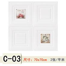 3D самоклеющиеся водонепроницаемые Обои DIY XPE пены наклейки на стену гостиная спальня ТВ фон домашний декор кирпич 70*70 см(Китай)