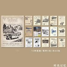 60 шт./компл., ретро-колледж серии, материал, бумага, мусорный журнал, планировщик для скрапбукинга, винтажные декоративные поделки сделай сам...(Китай)