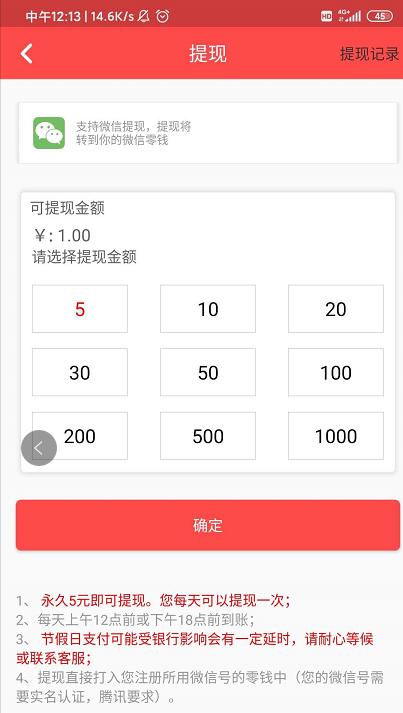 大五福app:转发一次被阅读奖励0.32-0.6元,永久5元提现。插图2