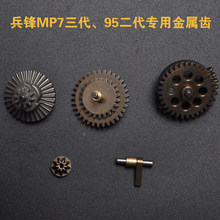 Цельнометаллическая Шестерня X Jinming 8/9/10/11 M4A1 SCAR V2 vector v2 MP7, улучшенная металлическая шестерня, 9 деталей(Китай)