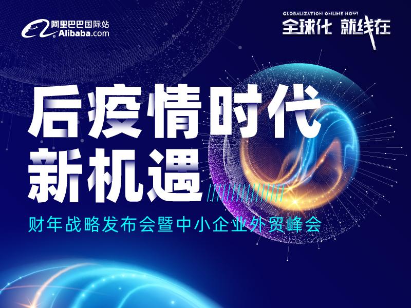 【全球化,就线在】后疫情时代新机遇:财年战略发布会暨中小企业外贸峰会