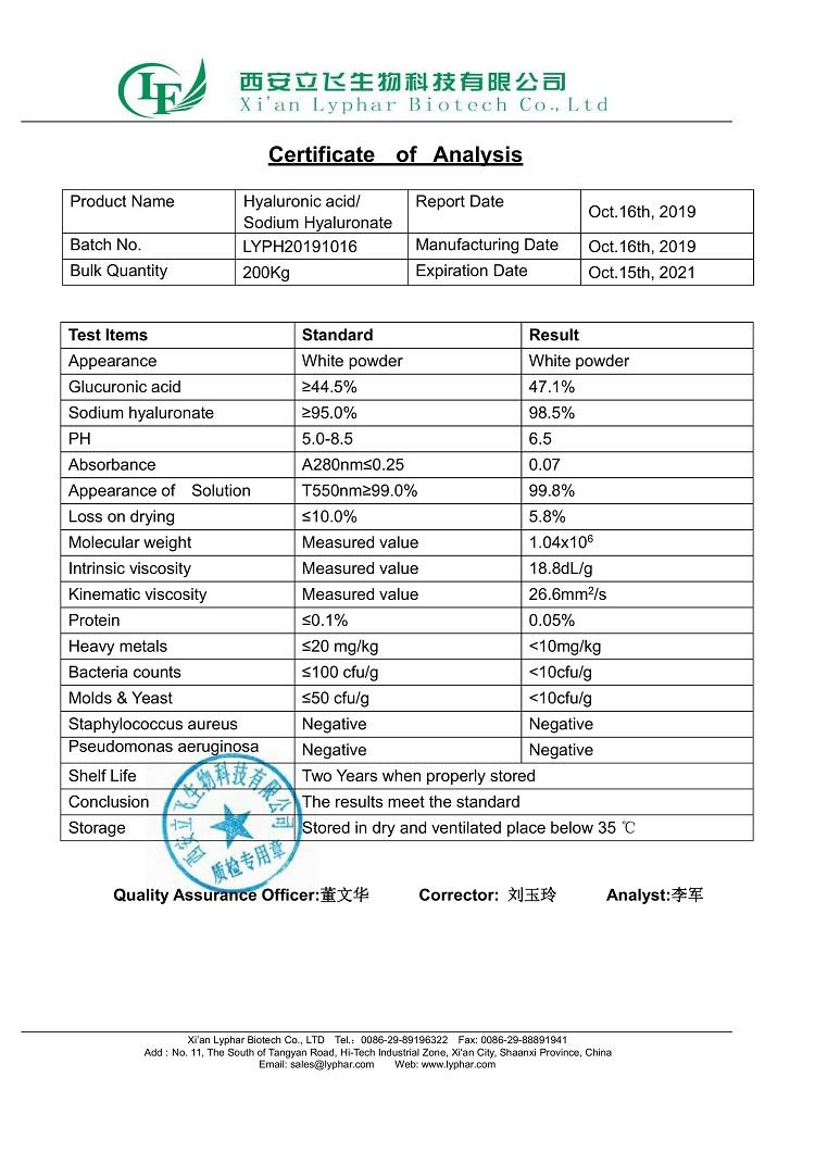 Косметической оценкой высокая молекулярная масса Гиалуроновая кислота