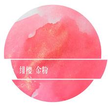 Золотая пудра 16 цветов, 5 мл, неуглеродные цветные чернила для перьевой ручки, каллиграфическая живопись, канцелярские принадлежности для г...(Китай)