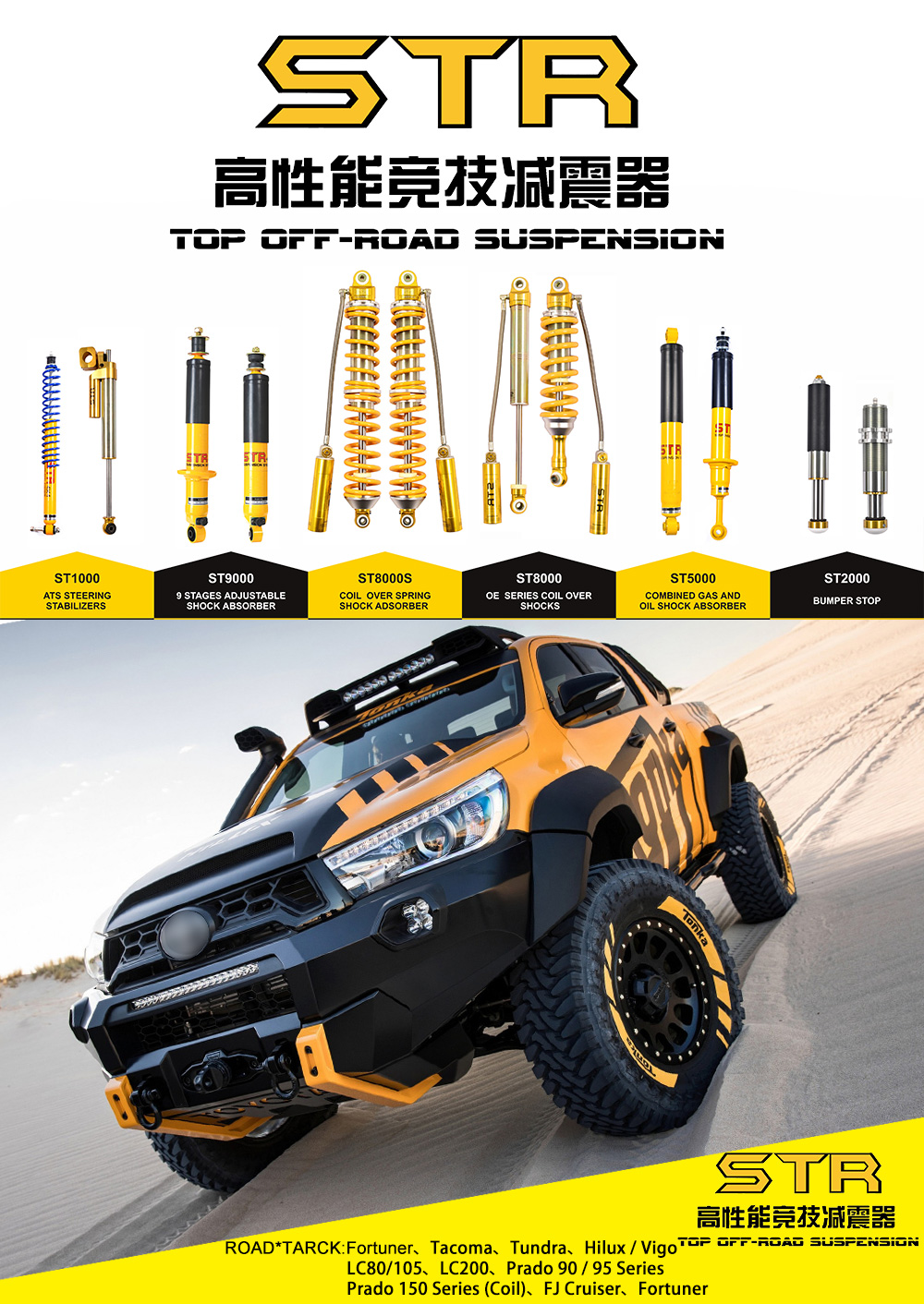 FOR FJ cruiser OFF road reservoir damper suspension air shock car parts accessories 4x4 shock absorber