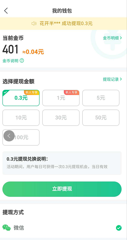 爱走路app:走路赚钱是真的吗?邀请好友微信登入直接奖励1.5元。插图3