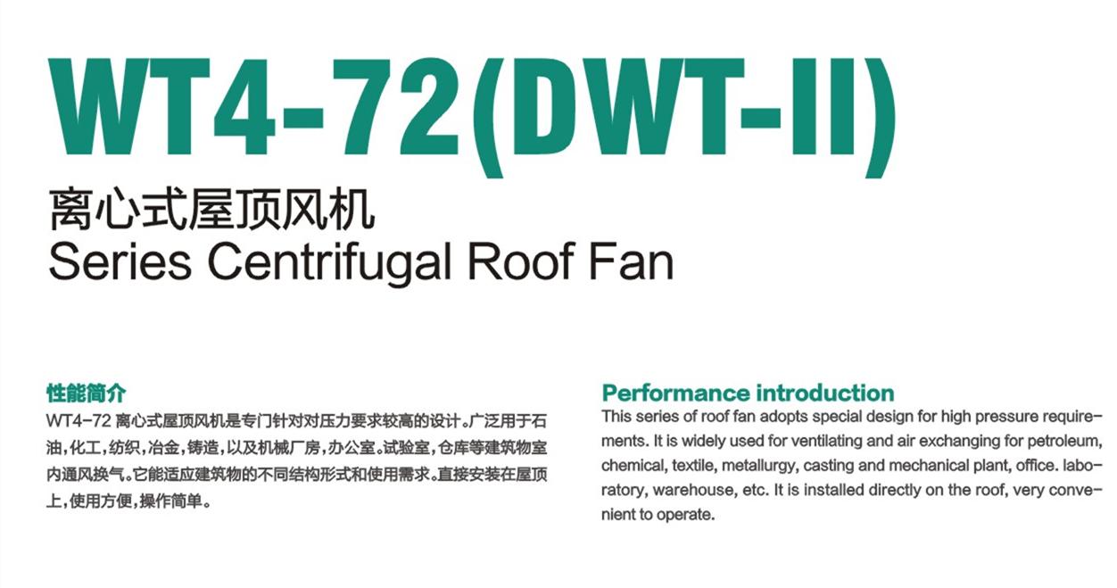 WT4-72(DWT-II) centrifugal fan type high performance roof ventilation fan
