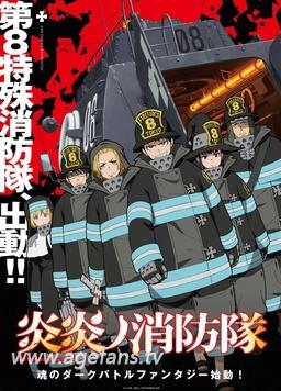 炎炎消防队