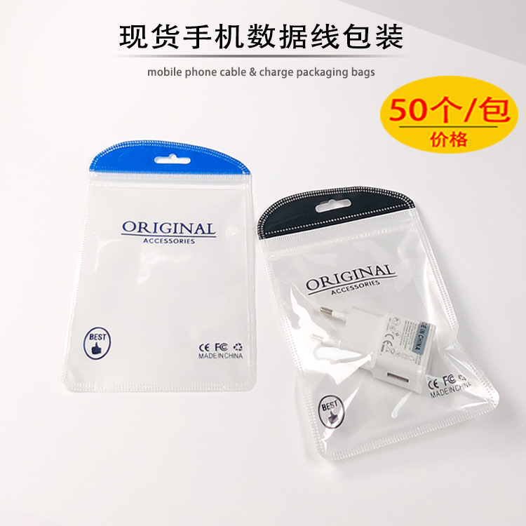 white plastic packaging bag for usb clear packaging plastic bags for cable charger