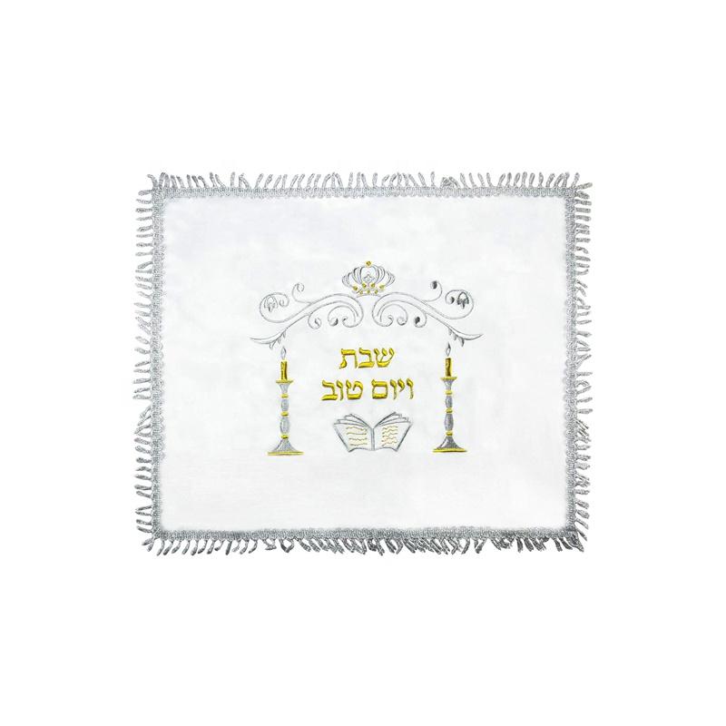 中国製ゴールド/シルバー刺繍カラ安息日用カバーと Yom Tov カラパン素敵なギフト OEM サービス