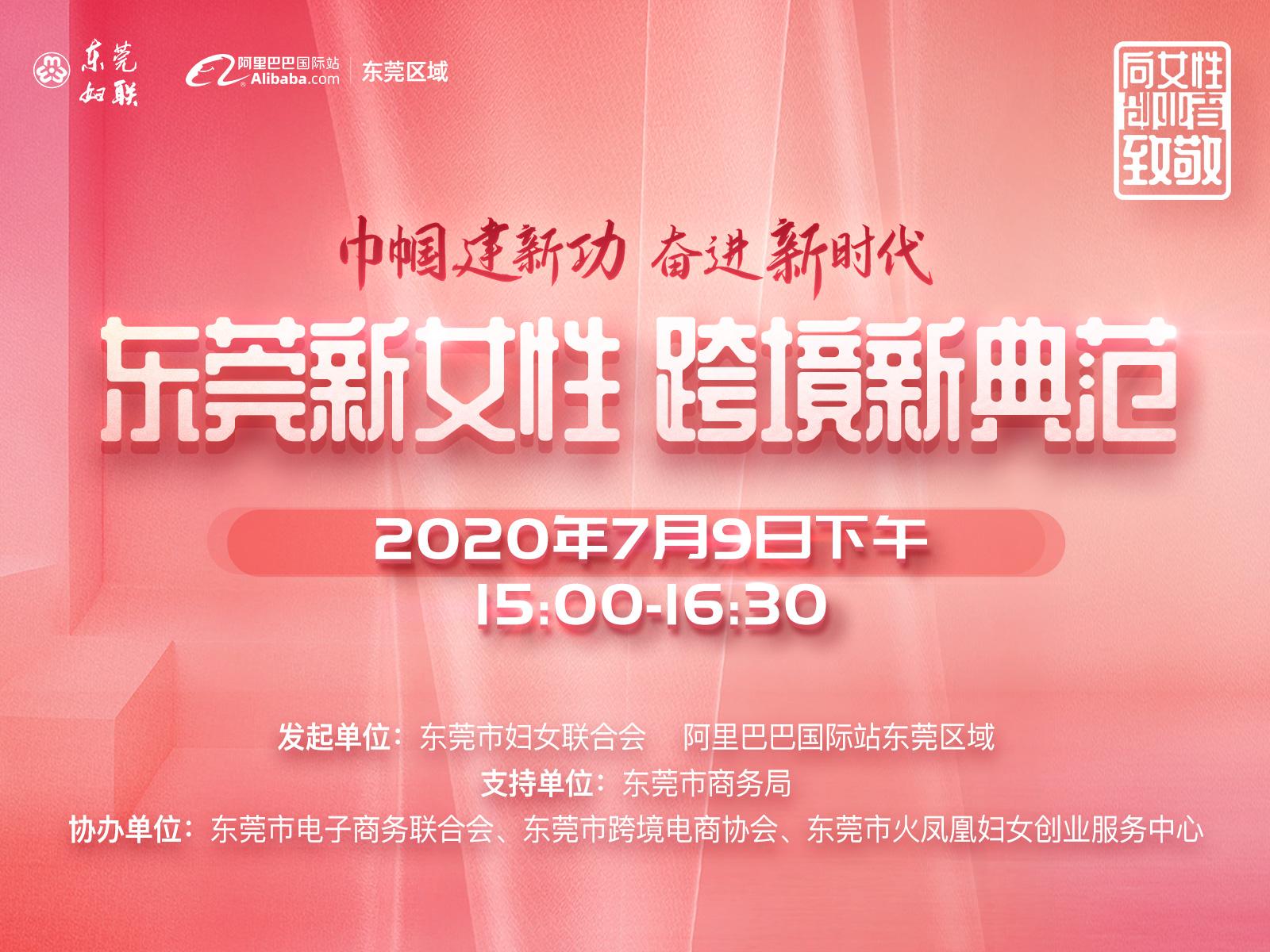 东莞新女性 跨境新典范