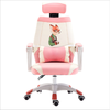 The latest cartoon pink lifting swivel chair cute comfortable office chair