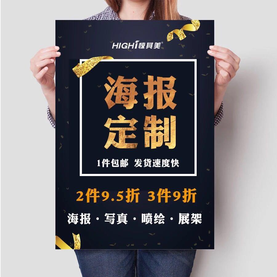 Custom Design Poster Poster Printing Wall poster Printing