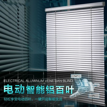 made to measure size New product motor blind aluminium venetian blinds Electric / motorized window blinds