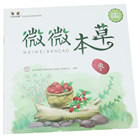 High Quality Books Printing For Children, Science Book Plant Of Jujube,Printing Supplier