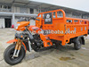 three wheeler tricycle/ trimoto/ triciclo with lifan engine
