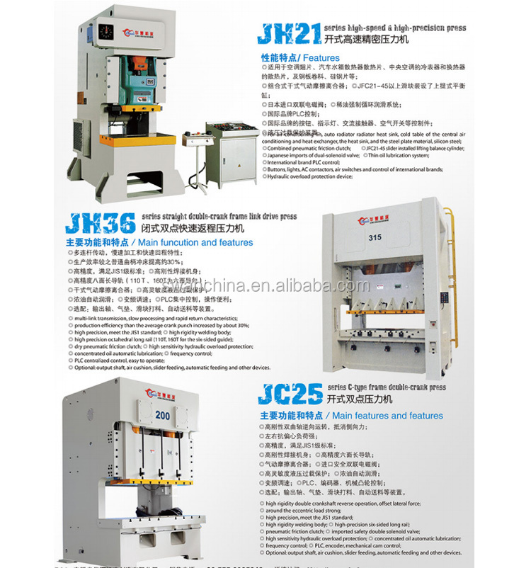 2019 china factory direct supply high precision press machine