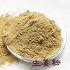 ginger powder 100mesh market prices for ginger