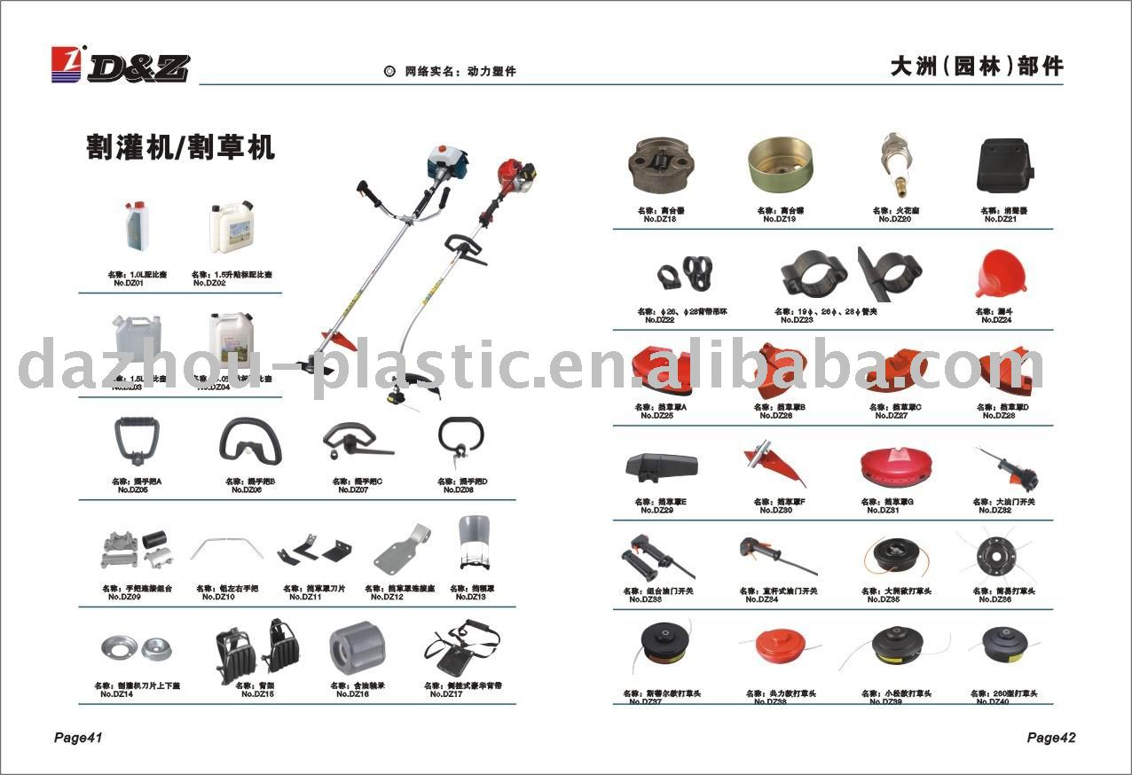 brush cutter parts/grass trimmer and parts