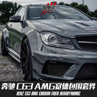 2012-2014 W204 C63 coupe AMG 2DOOR BLACK SERIES wide body kit Front Lip Rear Diffuser Side Skirts Auto parts for Mercedes
