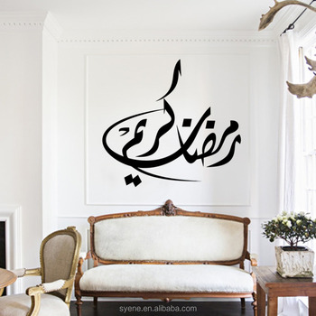 Decorative Items For Living Room Islamic And Arabic Wall Stickers 3d Wall  Art Waterproof Decorative Vinyl Decal Stickers Sy156   Buy Decorative Items  ...
