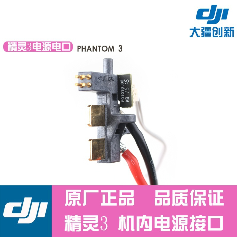Harness Connector Wiring Adaptor For Dji Phantom Rc Lipo Batteries