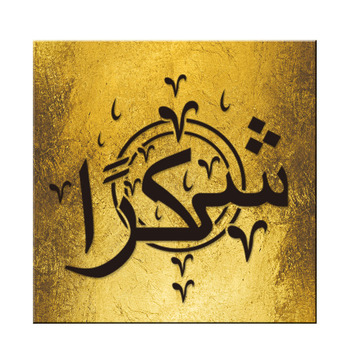 Beautiful home wall decor islamic art frames calligraphy canvas oil painting