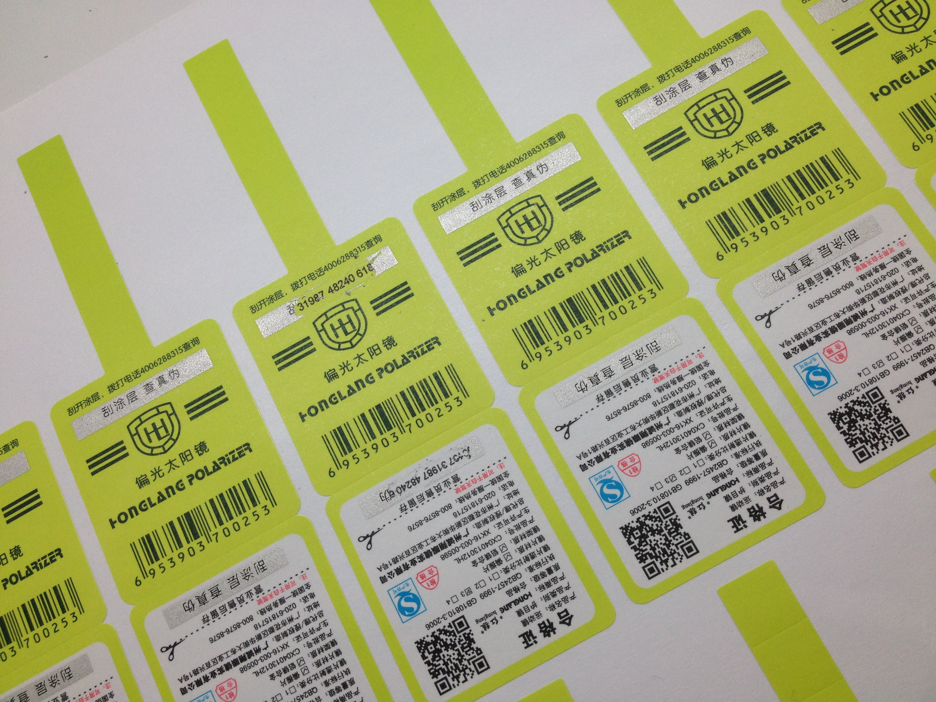 Custom Holographic Security Serial Number Scratch Off Label