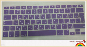 Produce Colorful Silicone Keyboard Cover With Arabic Language