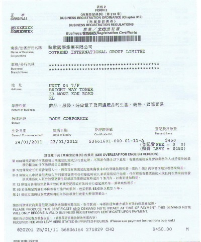 Bussiness License Certificate by HongKong