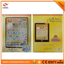 Wholesale Islamic Kids Arabic And English Learning Electronic E ...