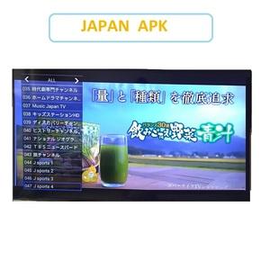 Japan IPTV APK for android TVBOX