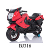 baby motorcycle for sale,kids battery power motorcycle,kids electric car motorcycle