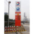 Gas Station Led Prijs Sign