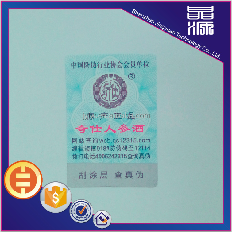Free samples factory price anti counterfeit laser hologram sticker labels