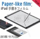 nano screen protector paper like film for new iPad Pro 9.7 10.5 12.9