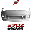 2009-2015 2Dr BSD Style Fiber Glass Body Kit For 370Z