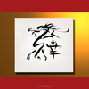 Wholesale modern animal art Chinese dragon oil painting Asia calligraphy