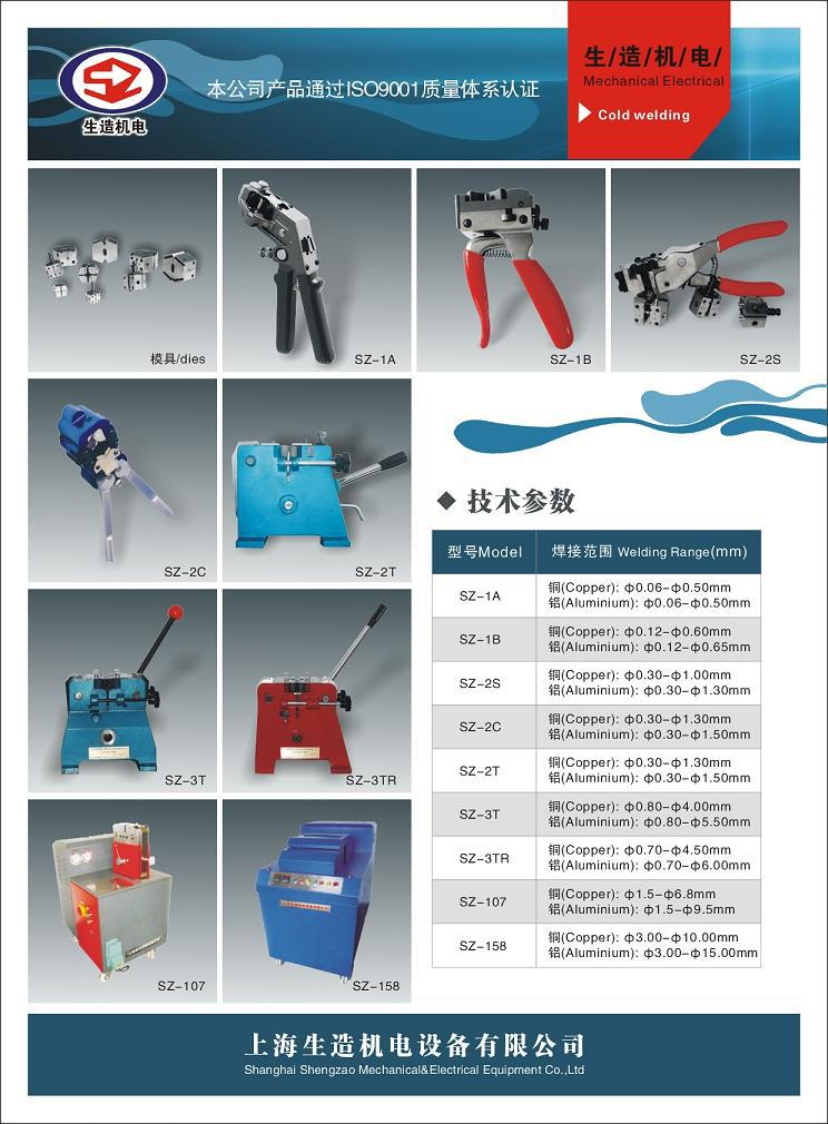 Sz-2t Cold Pressure Welder / Bench Mounted Pressure Welding ...
