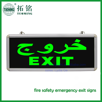 Symbol Arabic Letter Emergency Sign For Hotel Use Buy Sign Letter