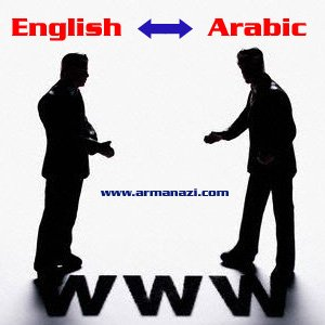 English-arabic Translation For Website Interface