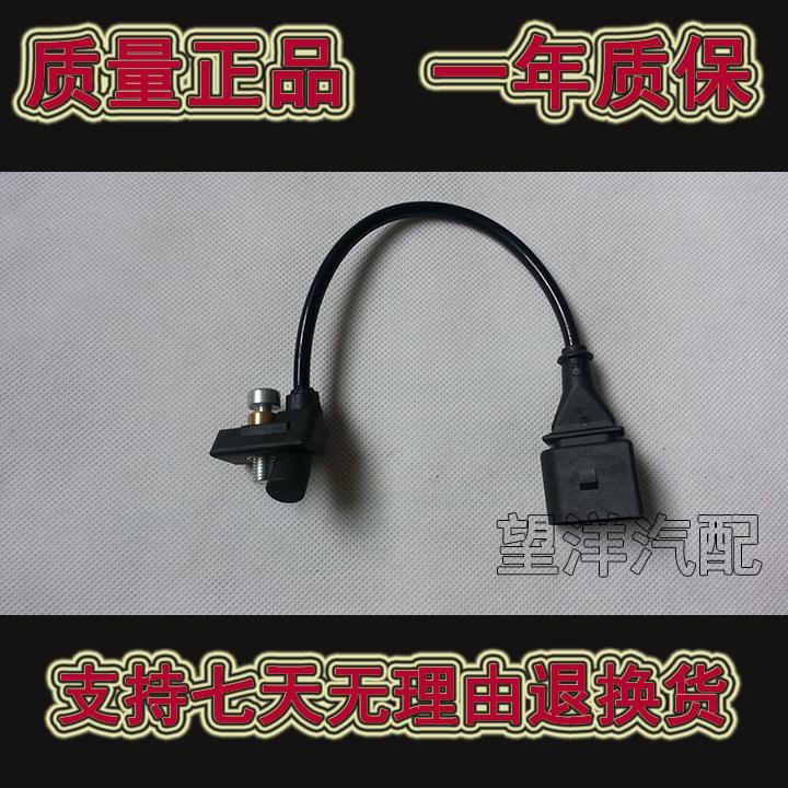 Новичок сантана 06 - 11 пуссен король чонг пункт датчик положения коленчатого вала частота пульса 030 906 433 К