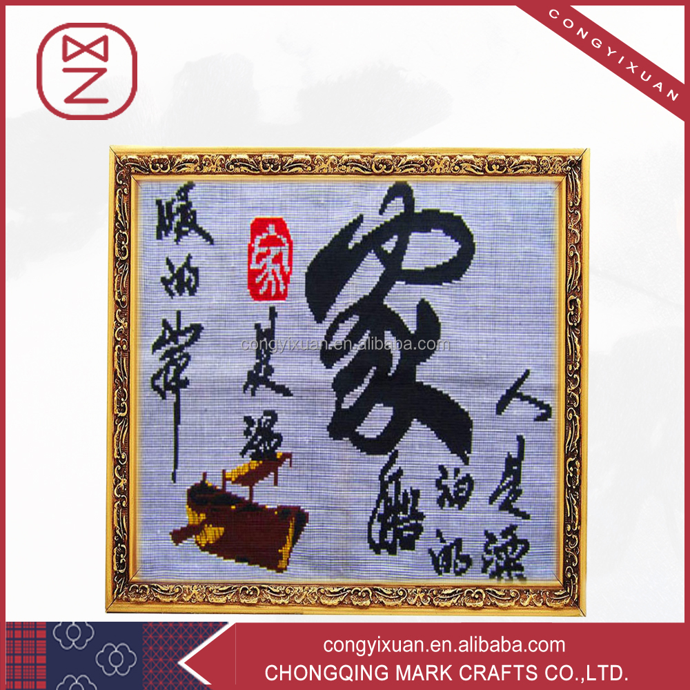 Nice Chinese National Folk Wall Hanging Brocade Art Picture Means Harmonious Home Bringing Good Fortunate